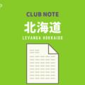 [CLUB NOTE]レバンガ北海道