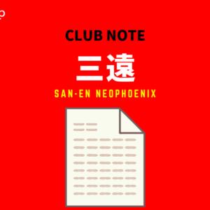 [balltrip]CLUBNOTE三遠ネオフェニックス