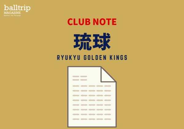 [balltrip]CLUBNOTE琉球ゴールデンキングス
