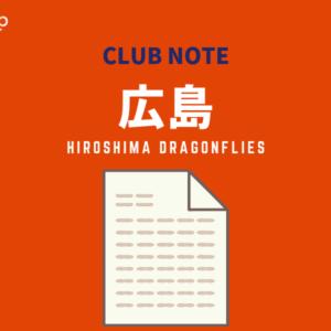 [balltrip]CLUBNOTE_広島ドラゴンフライズ