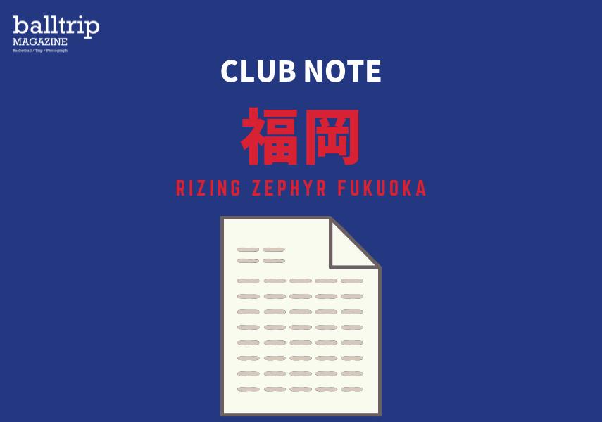 [balltrip]CLUBNOTE_ライジングゼファー福岡