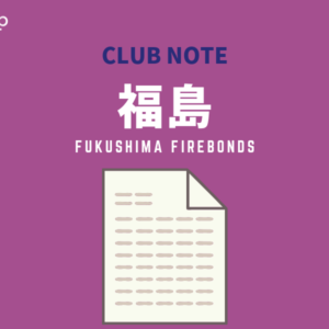 [balltrip]CLUBNOTE福島ファイヤーボンズ