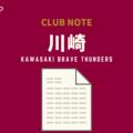 [CLUB NOTE]川崎ブレイブサンダース