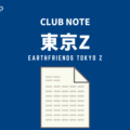 [CLUB NOTE]アースフレンズ東京Z