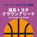 [アリーナ]福島ファイヤーボンズのホーム「福島トヨタクラウンアリーナ」へのアクセス情報