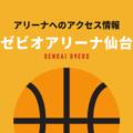 [アリーナ]仙台89ERSのホーム「ゼビオアリーナ仙台」へのアクセス情報