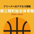 [アリーナ]仙台89ERSのホーム「南三陸町総合体育館」へのアクセス情報