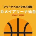 [アリーナ]仙台89ERSのホーム「カメイアリーナ仙台」へのアクセス情報