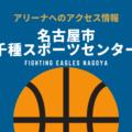 [アリーナ]ファイティングイーグルス名古屋のホーム「名古屋市千種スポーツセンター」へのアクセス情報