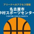 [アリーナ]ファイティングイーグルス名古屋のホーム「名古屋市中村スポーツセンター」へのアクセス情報
