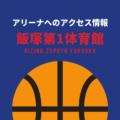 [アリーナ]ライジングゼファー福岡のホーム「飯塚第1体育館」へのアクセス情報