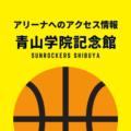 [アリーナ]サンロッカーズ渋谷のホーム「青山学院記念館」へのアクセス情報