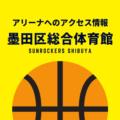 [アリーナ]サンロッカーズ渋谷のホーム「墨田区総合体育館」へのアクセス情報