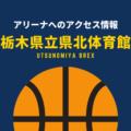 [アリーナ]宇都宮ブレックスのホーム「栃木県立県北体育館」へのアクセス情報