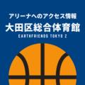 [アリーナ]アースフレンズ東京Zのホーム「大田区総合体育館」へのアクセス情報