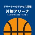 [アリーナ]アースフレンズ東京Zのホーム「片柳アリーナ」へのアクセス情報