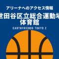 [アリーナ]アースフレンズ東京Zのホーム「世田谷区立総合運動場体育館」へのアクセス情報