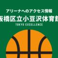 [アリーナ]東京エクセレンスのホーム「板橋区立小豆沢体育館」へのアクセス情報