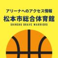 [アリーナ]信州ブレイブウォリアーズのホーム「松本市総合体育館」へのアクセス情報