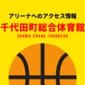[アリーナ]群馬クレインサンダーズのホーム「千代田町総合体育館」へのアクセス情報