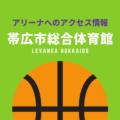 [アリーナ]レバンガ北海道のホーム「帯広市総合体育館」へのアクセス情報