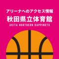 [アリーナ]秋田ノーザンハピネッツのホーム「秋田県立体育館」へのアクセス情報