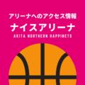 [アリーナ]秋田ノーザンハピネッツのホーム「ナイスアリーナ」へのアクセス情報