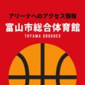 [アリーナ]富山グラウジーズのホーム「富山市総合体育館」へのアクセス情報