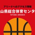 [アリーナ]富山グラウジーズのホーム「富山県総合体育センター」へのアクセス情報