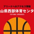 [アリーナ]富山グラウジーズのホーム「富山県西部体育センター」へのアクセス情報