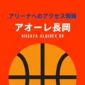 [アリーナ]新潟アルビレックスBBのホーム「アオーレ長岡」へのアクセス情報
