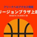 [アリーナ]新潟アルビレックスBBのホーム「リージョンプラザ上越」へのアクセス情報