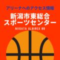 [アリーナ]新潟アルビレックスBBのホーム「新潟市東総合スポーツセンター」へのアクセス情報