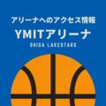 [アリーナ]滋賀レイクスターズのホーム「YMITアリーナ」へのアクセス情報