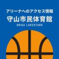 [アリーナ]滋賀レイクスターズのホーム「守山市民体育館」へのアクセス情報