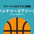 [アリーナ]京都ハンナリーズのホーム「ハンナリーズアリーナ」へのアクセス情報