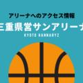 [アリーナ]京都ハンナリーズのホーム「三重県営サンアリーナ」へのアクセス情報