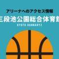 [アリーナ]京都ハンナリーズのホーム「三段池公園総合体育館」へのアクセス情報