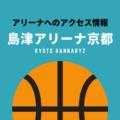 [アリーナ]京都ハンナリーズのホーム「島津アリーナ京都」へのアクセス情報