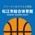 [アリーナ]島根スサノオマジックのホーム「松江市総合体育館」へのアクセス情報