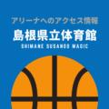 [アリーナ]島根スサノオマジックのホーム「島根県立体育館」へのアクセス情報