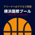 [アリーナ]横浜ビー・コルセアーズのホーム「横浜国際プール」へのアクセス情報