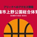 [アリーナ]バンビシャス奈良のホーム「五條市上野公園総合体育館(シダーアリーナ)」へのアクセス情報