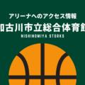 [アリーナ]西宮ストークスのホーム「加古川市立総合体育館」へのアクセス情報