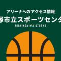 [アリーナ]西宮ストークスのホーム「宝塚市立スポーツセンター」へのアクセス情報