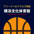 [アリーナ]横浜ビー・コルセアーズのホーム「横浜文化体育館」へのアクセス情報