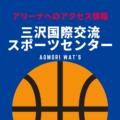 【アリーナ】青森ワッツのホーム「三沢国際交流スポーツセンター」へのアクセス情報