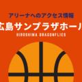 [アリーナ]広島ドラゴンフライズのホーム「広島サンプラザホール」へのアクセス情報