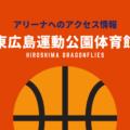 [アリーナ]広島ドラゴンフライズのホーム「東広島運動公園体育館」へのアクセス情報
