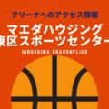 [アリーナ]広島ドラゴンフライズのホーム「マエダハウジング東区スポーツセンター」へのアクセス情報